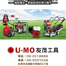 U-MO全新台灣製造2HP馬達+台灣製噴霧機**陸雄1英吋噴霧機**(傳統洩壓)噴藥/消毒/消滅登革熱均可**質優實馬力
