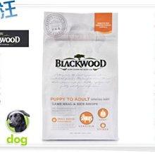 Ω永和喵吉汪Ω -WDJ推薦~美國柏萊富BLACKWOOD狗糧《全犬護膚亮毛配方-羊肉+米》30磅 30lb
