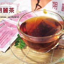 【朔麗茶】《EMMA易買健康堅果零嘴坊》天然草本植物萃取製成.喝出順暢.大餐前必用