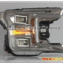 ※ 鑫立汽車精品 ※ FORD F150 18-19年 低階改高階 全 LED大燈 總成 方向 跑馬 流水 功能