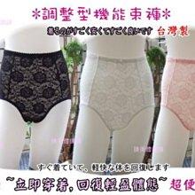 ((調整型機能束褲)) 立即穿著,回復輕盈體態~超便宜/超好穿(滿千免郵資)台灣製造