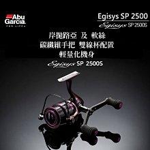 【野川釣具-釣魚】 EGISYS SP 2500S 捲線器