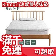 🔥快閃免運🔥日本 Kumori 雙人涼感床墊 120×200×1.5cm 接觸冷感 夏天涼爽 舒適床單床包寢具❤JP
