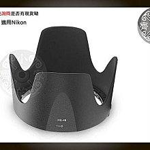 小齊的家 NIKON副廠 70-200mm f/2.8G ED VR II 小黑六 小黑6 鏡頭 可反扣 碗公型 遮光罩HB-48 HB48