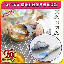【T9store】日本進口 MARNA 貓咪形狀捕手者和湯匙