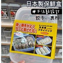 餃子收納盒 日本製 可疊加水餃盒 不沾黏 餃子保鮮盒 冰箱收納盒 食物保鮮盒 魚肉保鮮盒 食物收納盒 冷藏冷凍食物收納盒