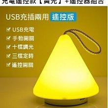 『9527戶外』LED充電帳篷燈露營野營照明戶外兒童掛燈小吊燈野外移動便攜迷你-充電開關款(黃光)+遙控器組合