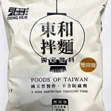 東和拌麵 雙醬麵 麻醬 醡醬 單包裝 蒜香辣籽