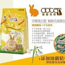 寵物物語 PET STORY 愛兔主食 兔飼料 兔乾糧 3KG 高纖,高嗜口,多風味,2包530元