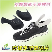 防皺定型鞋頭片鞋撐 防止鞋塌陷皺摺變形 尺寸大小可裁[鞋博士嚴選鞋材]