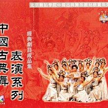 【教學影音】VCD光碟 中國古典舞表演系列(經典劇目成品集)/舞蹈教材(二手)