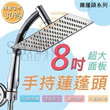 8吋超大頂噴蓮蓬頭 可手持節水超大面板淋浴花灑 節水30% 淋浴柱 不銹鋼手持增壓蓮蓬頭