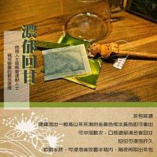 [苗栗伴手禮]南非葉茶包《扁桃斑鳩菊》