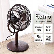 免運 台灣製 可超取【澄境】復古工業風6吋桌上電風扇 電風扇  電扇 桌扇 涼風扇  兩段式風速  FN002