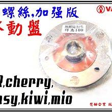 ξ梵姆ξ 無螺絲加強型啟動盤( JR,easy得意,cherry,kiwi,mio )