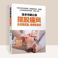 解憂zakka~ 這本書能讓你擺脫痛風降尿酸痛風書痛風食譜中醫食療養生書籍大全調理健康書籍飲食中醫經絡穴位書籍痛風的書吃什么#書籍#書