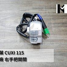 材料王*山葉 CUXI 115 原廠 手把開關.起動開關.大燈開關-右邊 銀色*