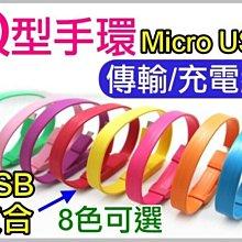 【傻瓜批發】(CB-21)Q型手環Micro USB手環傳輸線 充電線 磁環吸附麵條扁線平板手機 三星htc通用