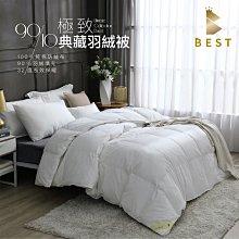 【現貨免運】極致典藏 90/10水鳥羽絨被 雙人1.5KG 台灣製造 棉被 被子 冬被 BEST寢飾