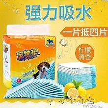 狗狗尿墊加厚100片除臭尿不濕寵物用品尿片狗尿布吸水墊訓導泰迪EASY11476