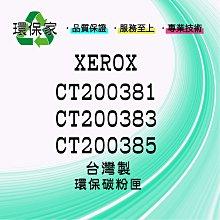 【含稅免運】XEROX CT200381/CT200383/CT200385高容量 適用 DP C2428