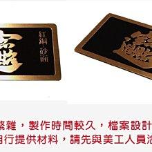 客製 訂製 蝕刻牌 腐蝕牌 銜牌 不鏽鋼金屬牌 大型金屬牌 金屬腐蝕招牌 請來洽詢 -紅銅板-砂面上色
