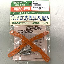 IDCF | Tamiya 田宮 四驅車 雙層 FRP 前翼 橘色 強化 改裝 高品質 四驅軍團 U0265
