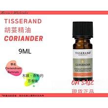 🔅英國Tisserand 胡荽精油 Coriander 9ML  🚀現貨正品 快速發貨👉Morene