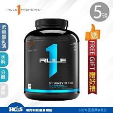 美國 【Rule One】R1 Whey Blend 低脂乳清蛋白 ~ 五磅裝 《ON 進化版》
