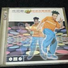 【珍寶二手書齋CD1】庾澄慶 哈林音樂頻道
