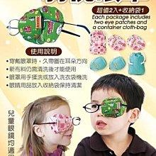 本月優惠 送贈品 Altinway 弱視眼罩 兩個裝 【戴在眼鏡片上】幫助調整弱視 斜視兒童專用 L306全罩式
