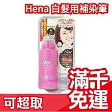 日本製 Tenstar Hena 白髮用潤色筆 遮蓋 操作方便 手不髒 筆狀造型好握好上色❤JP PLUS+