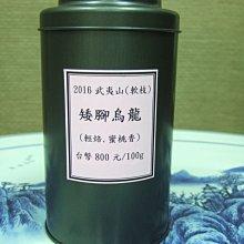 2016福建武夷-矮腳烏龍茶(軟枝 蜜桃香 輕焙火 100g)