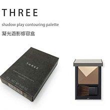 全新現貨 THREE 凝光遊影修容盒 shadow play contouring palette (12g)