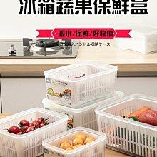 (1.5L) 大款透視 冰箱瀝水保鮮盒 KG152 冰箱食品分類 保鮮收納盒 冰箱收納盒 冷藏冰箱收納盒