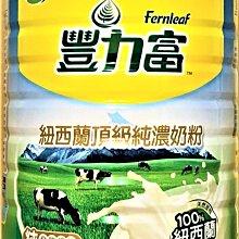 【橦年夢想】可刷卡、可開統編收據_豐力富頂級純濃奶粉2.6公斤、產地紐西蘭