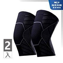 全新上架?【iMuscle】彈力加壓3D運動護膝1對(2只) 透氣.輕薄.吸汗