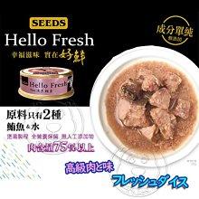【🐱🐶培菓寵物48H出貨🐰🐹】惜時》Hello Fresh好鮮原汁湯罐50g 含肉量75%特價20元自取不打折蝦