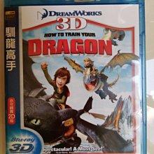 (全新已拆封) 馴龍高手 3D+2D 藍光BD  國語發音無中文字幕 獲奧斯卡最佳動畫 最佳配樂提名
