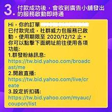 Yahoo社群威力包 限時優惠價699元 使用90天 優惠只到 4 月 30 日