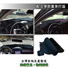 LEXUS凌志-專車專用避光墊【凌志 ES300 ES330 ES350 】另有 W210 W211 W212 W213