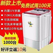 特價迷你洗衣機小型微型嬰兒童單桶租房宿舍家用半自動帶甩干脫水