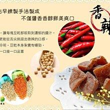 【香辣小方塊豆乾】《易買健康堅果零嘴坊》古早傳統產品.我們追求最便宜.品質最好的.