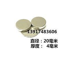 滿200發貨/SUNNY-強磁鐵圓形20*4MM稀土永磁王磁鐵 釹鐵硼超強磁鐵圓形D20X4MM#磁鐵#強磁