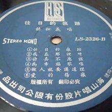 【杜比唱片】 黑膠唱片 ~   林松義   //    說一聲再見          (稀少盤)  *** LP ***