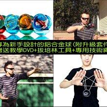 奇妙的溜溜球世界 V6 新手專用金屬球 花式球 入門初學YOYO 附升級套件 基礎進階一球搞定 送DVD+拔軸器+技術繩