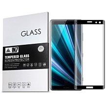 【蘆洲IN7】IN7 SONY Xperia XZ3 (6吋) 高透光3D滿版9H鋼化玻璃保護貼 疏油疏水 鋼化膜
