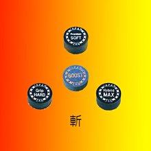 ☆ 日昇 嚴選 ☆【Boost等 四款 超級斬 高階斬皮頭,ZAN TIP,日本製造正品】撞球桿 撞球杆 撞球竿