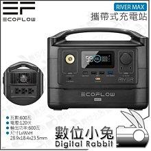 數位小兔【EcoFlow River 600 Max攜帶式充電站】不斷電 居家工作 WFH 露營 戶外 發電機 電池 大