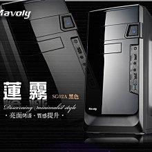 《網中小舖》Mavoly 松聖 蓮霧 Micro-ATX 電腦機殼 USB3.0-黑 (免運)
